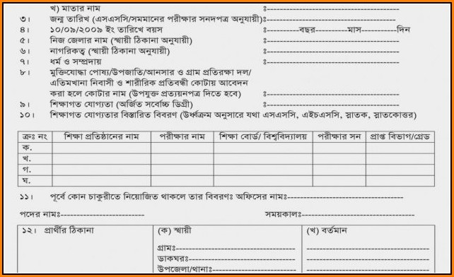 Bangladesh Post Office Job Application Form