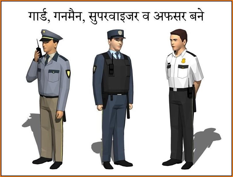 Job For Security Guard In Delhi