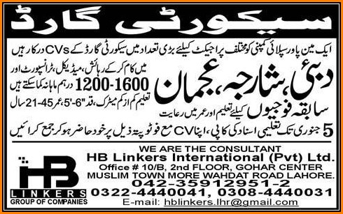 Job For Security Guard In Dubai
