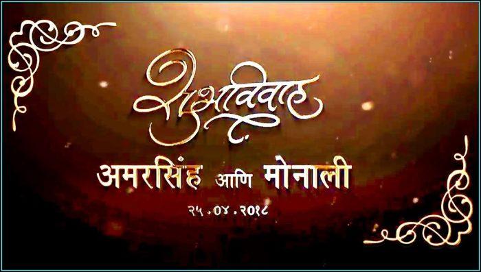 Wedding Invitation Templates Photoshop In Marathi