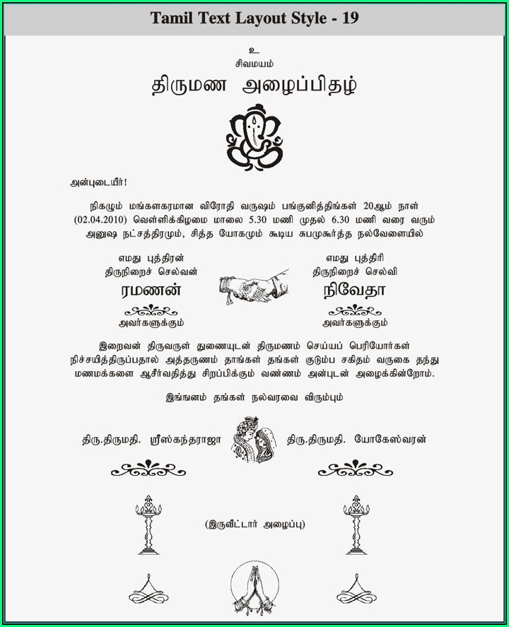 Reception Invitation Template In Tamil