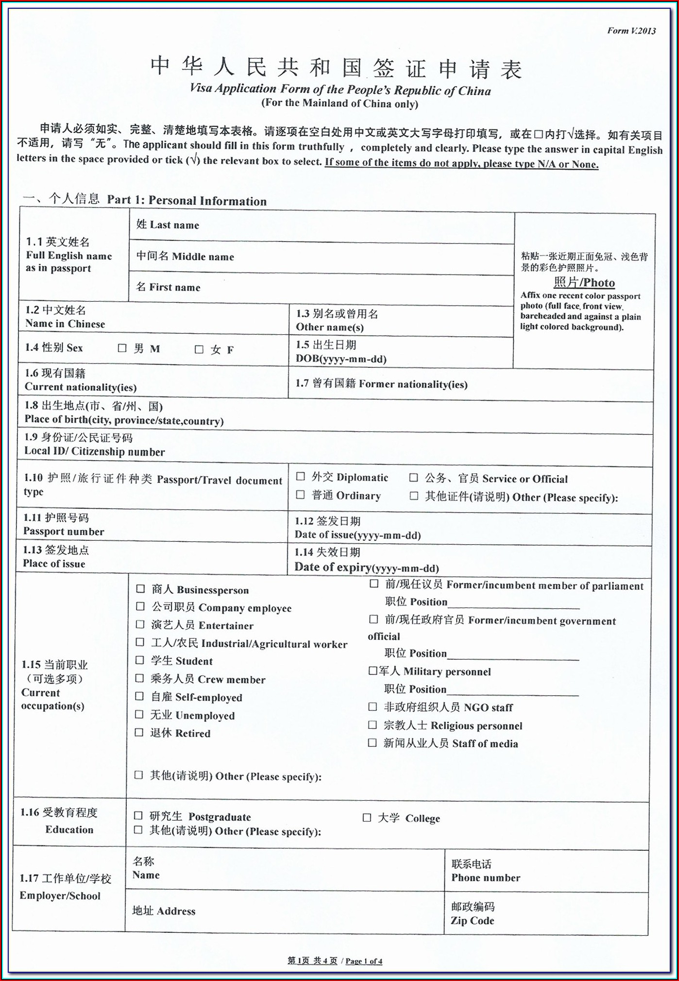 China Embassy Visa Application Form