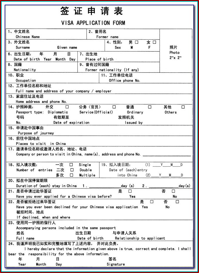 China Tourist Visa Application Form Philippines