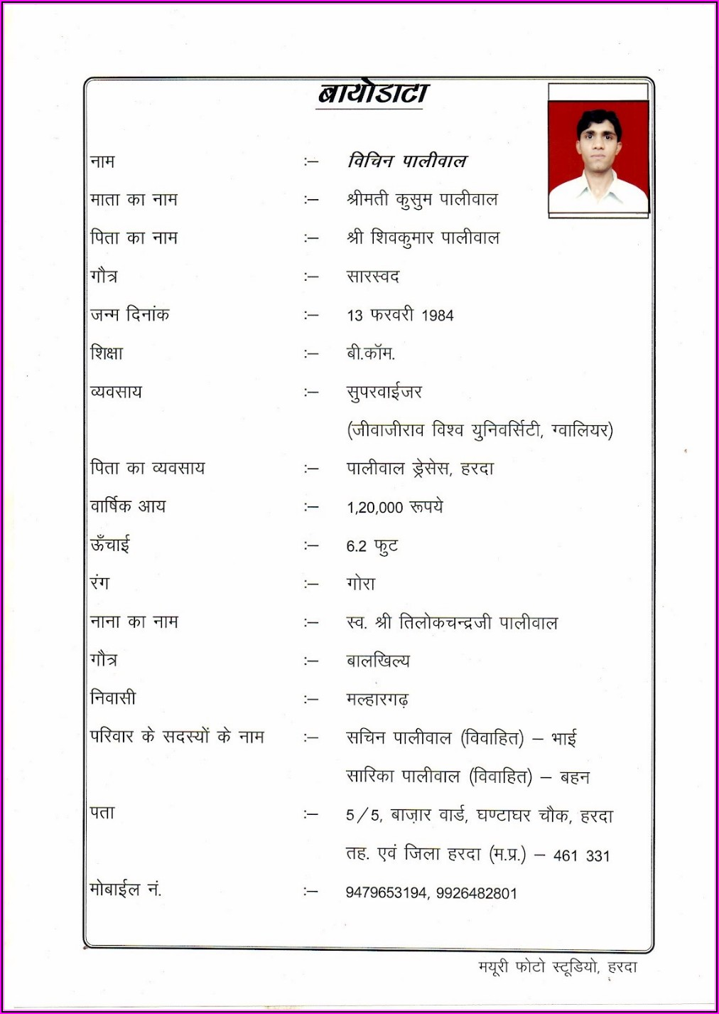 Marriage Resume Format For Boy In Marathi