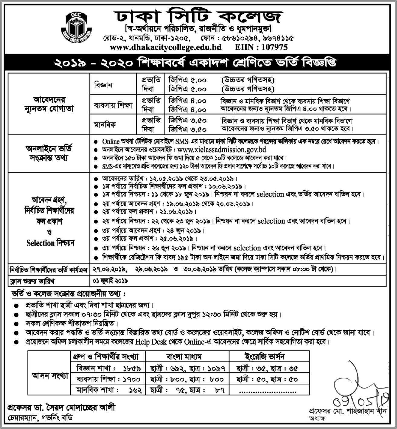 Dhaka City College Admission Form