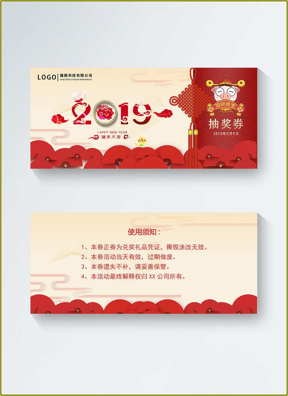 Lucky Draw Ticket Template