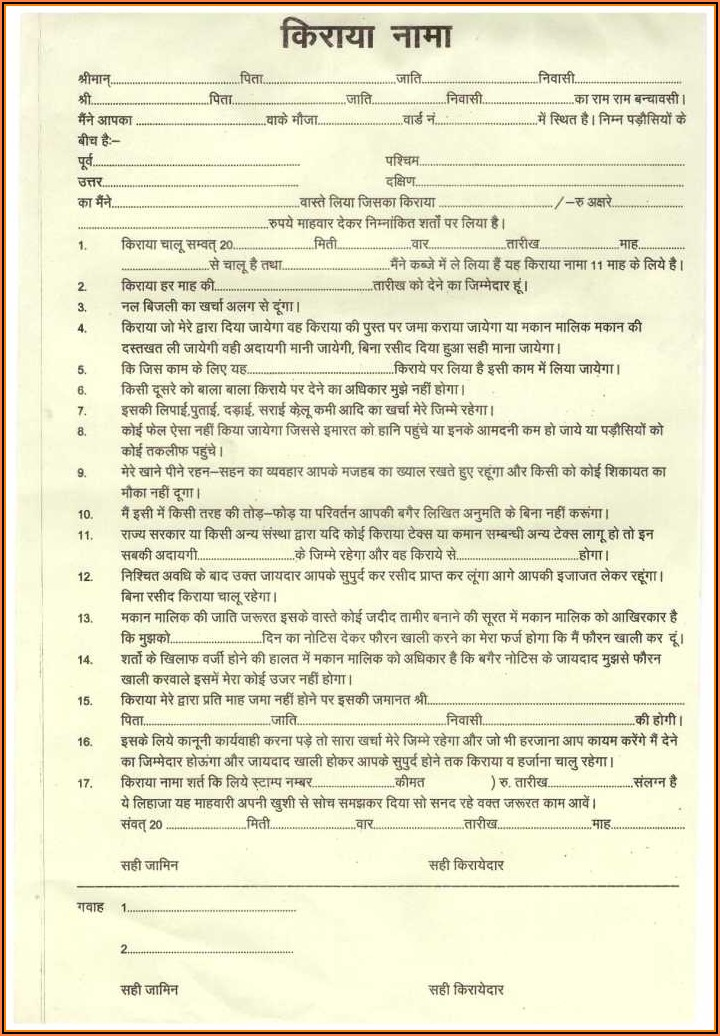 Simple House Rent Agreement Format In Hindi Pdf