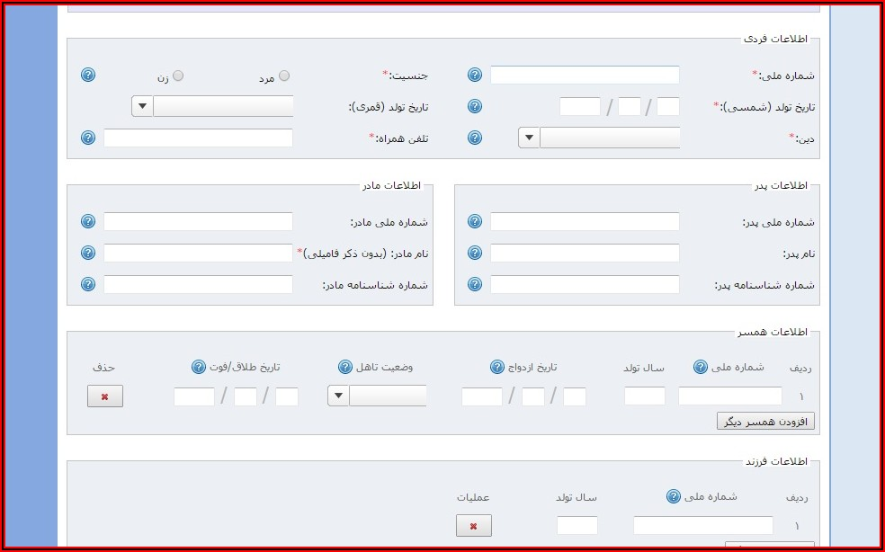 Auto Populate Forms Website
