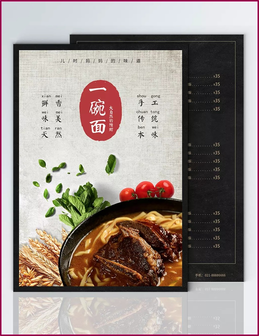 Chinese Menu Templates Free Download