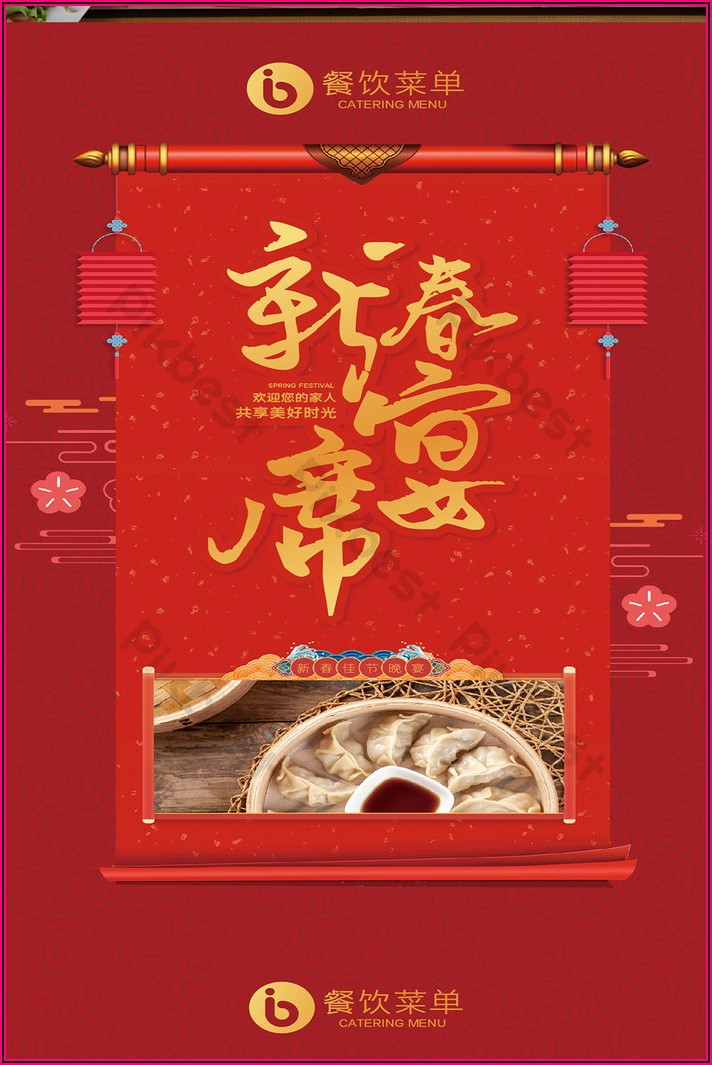 Chinese New Year Menu Template Free