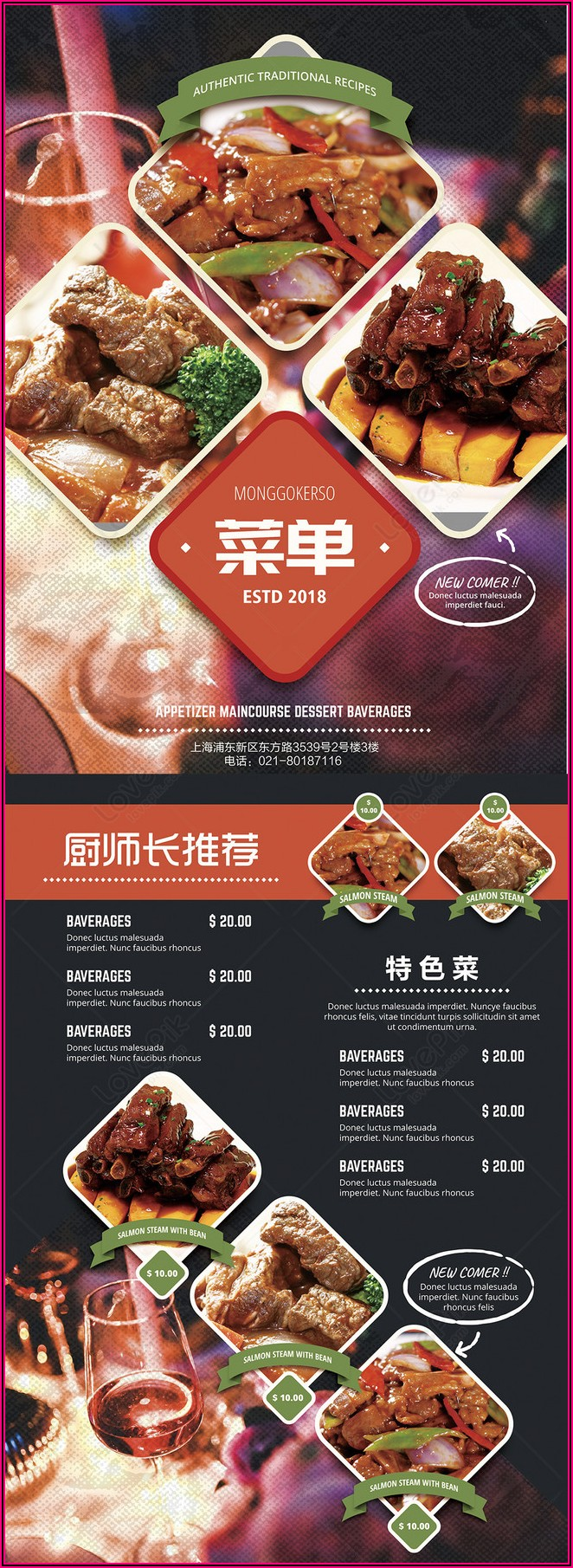 Chinese Restaurant Menu Template Free Download