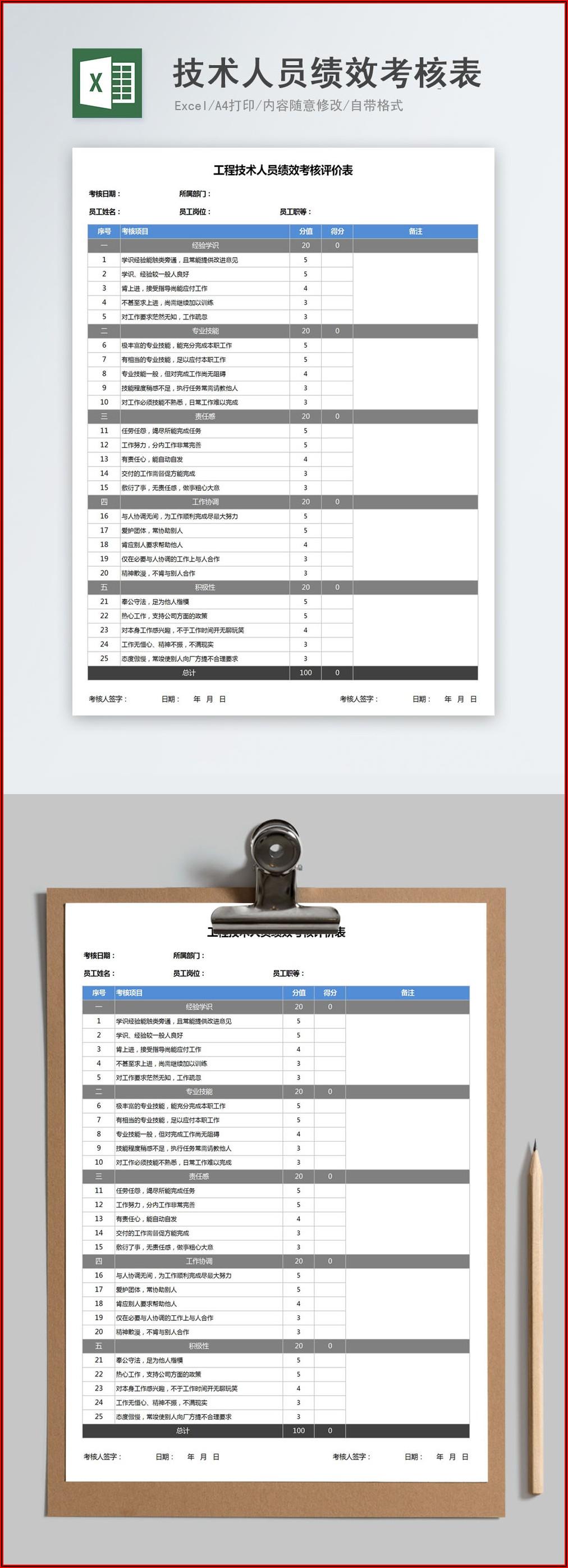 Employee Performance Appraisal Template Excel