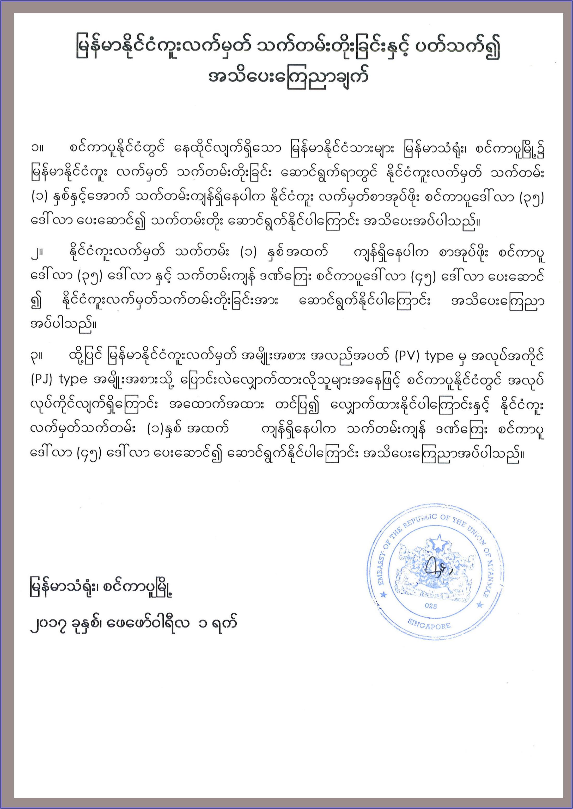 Myanmar Embassy Singapore Visa Application Form
