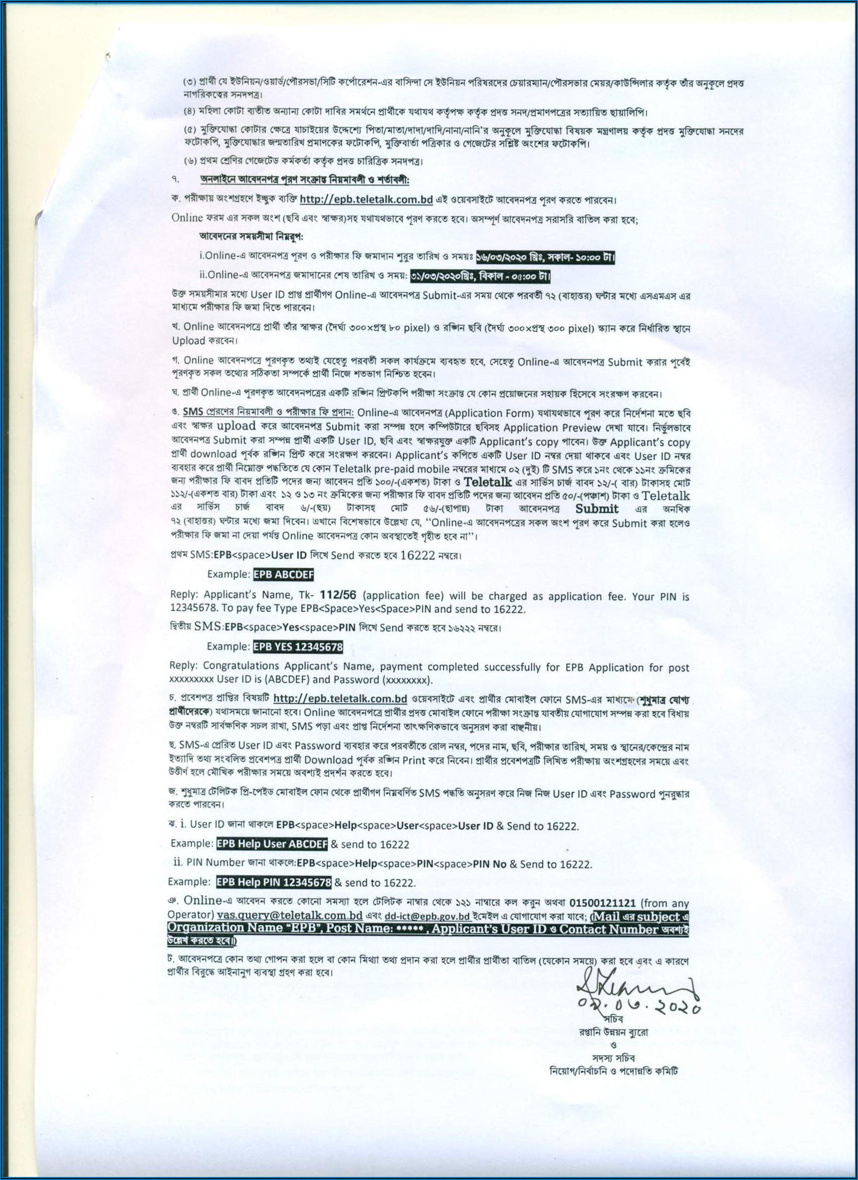 Epb Job Application Form