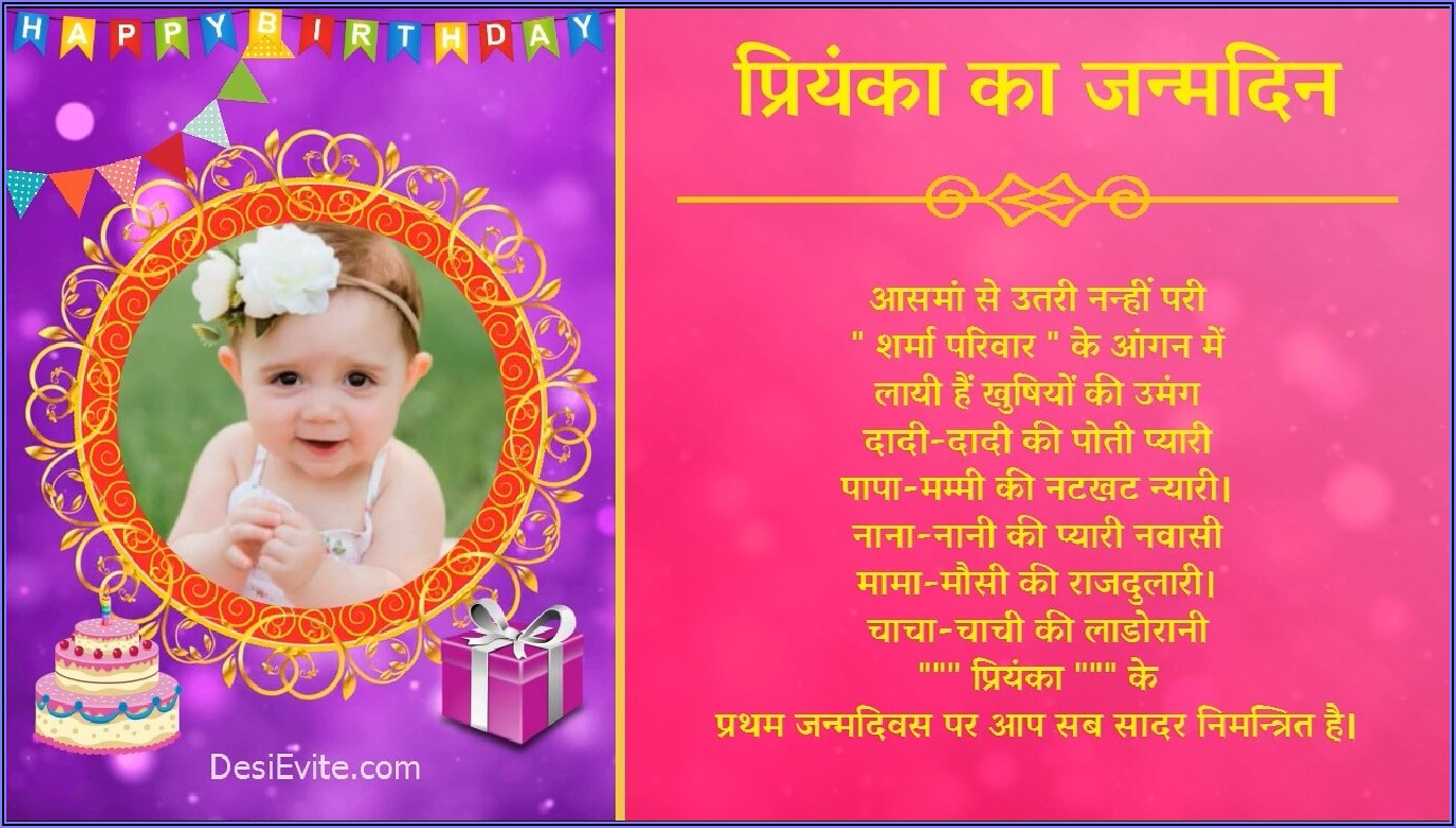 1st Birthday Invitation Card For Baby Girl In Marathi