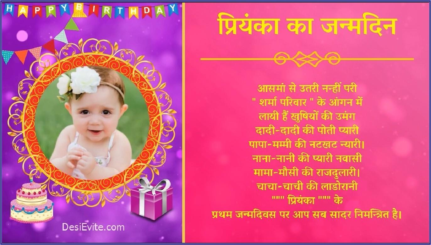 1st Birthday Invitation Card For Baby Girl In Marathi