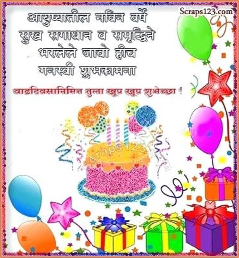 1st Birthday Invitation Template In Marathi