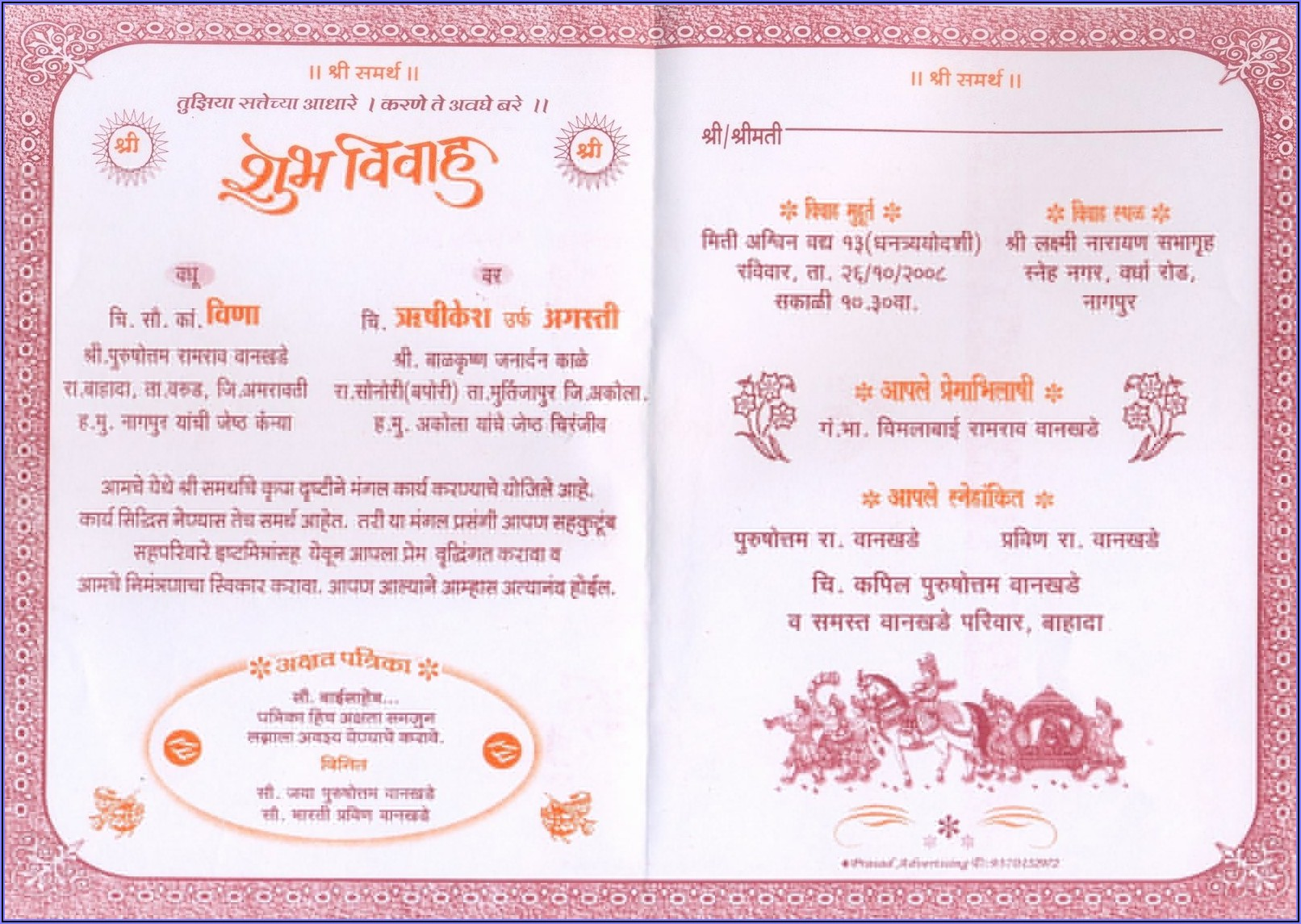 1st Birthday Invitation Text In Hindi