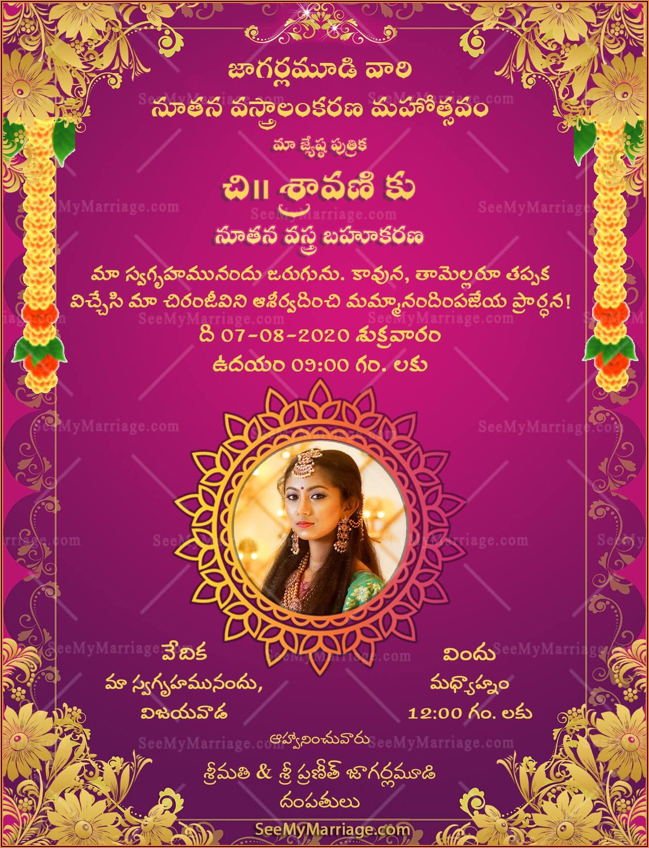 1st Birthday Invitation Wording In Telugu Language