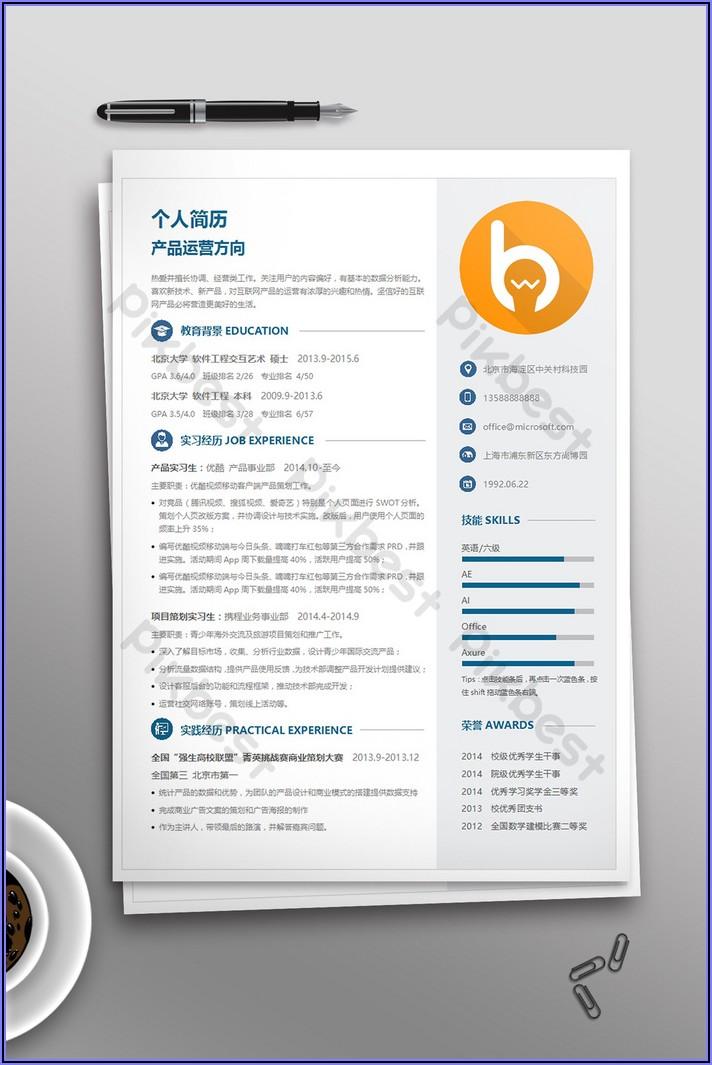 American Resume Template Download