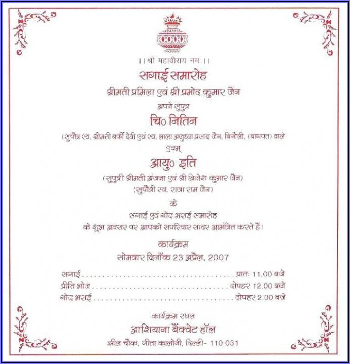 Birthday Invitation Card In Hindi Matter