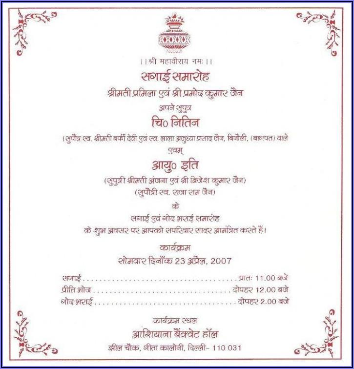 Birthday Invitation Message In Hindi Language