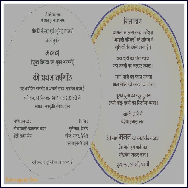Birthday Invitation Text Message In Hindi