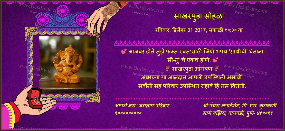 Free Engagement Invitation Templates Online In Marathi