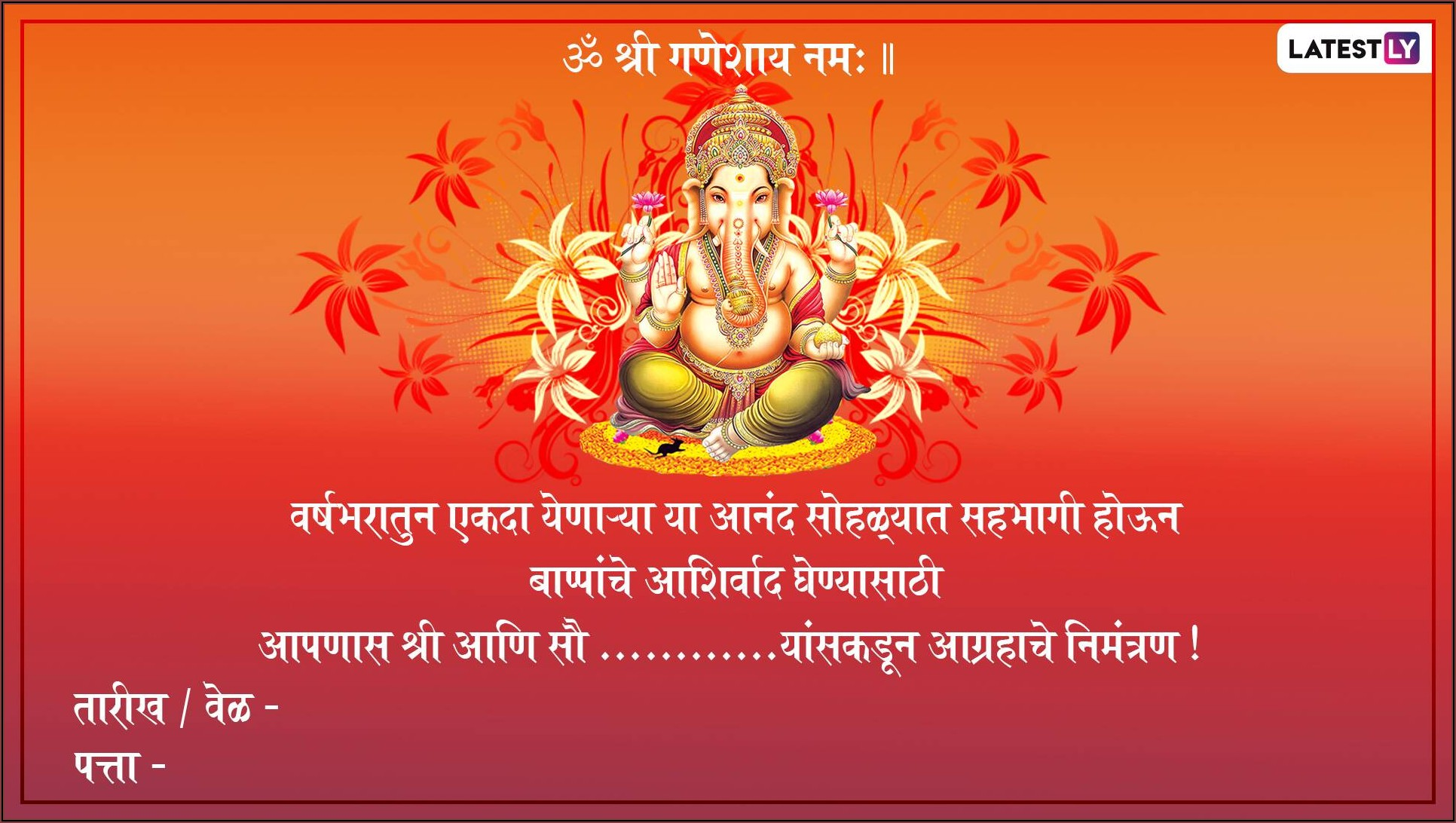 Invitation Card Format For Ganesh Puja In Marathi