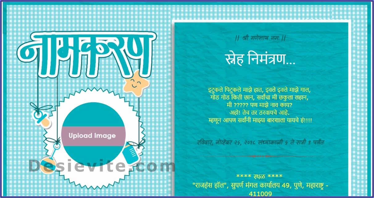 1st Birthday Invitation Text Message In Marathi