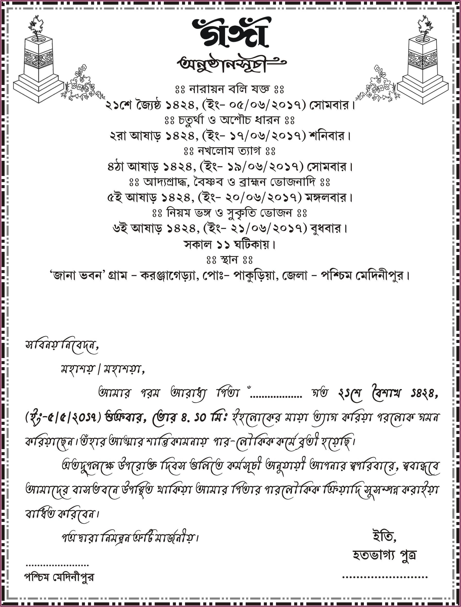 Bengali Funeral Invitation Card Template