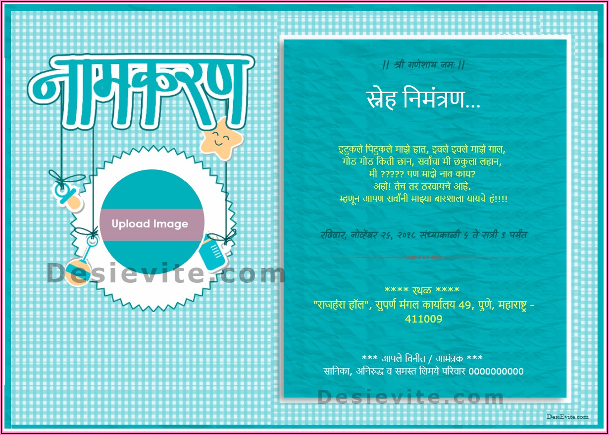 Create Birthday Invitation Card With Photo Free In Marathi
