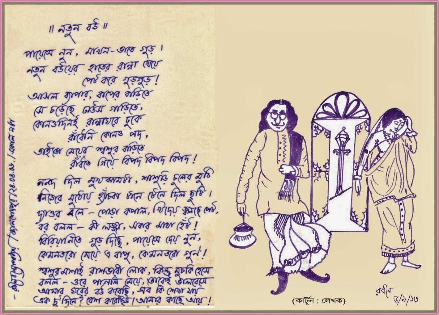 Hindu Marriage Invitation Card Format In Bengali