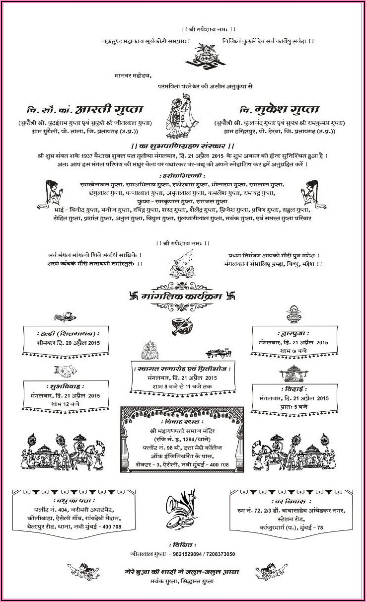 Hindu Marriage Invitation Card Format In Hindi