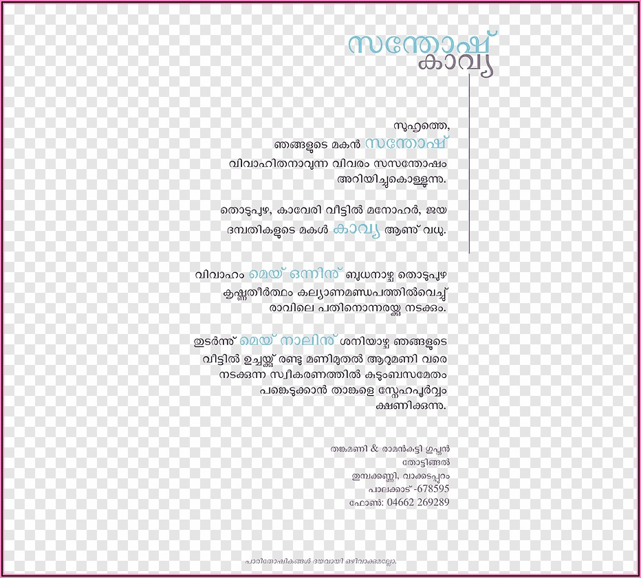 Hindu Marriage Invitation Letter In Malayalam