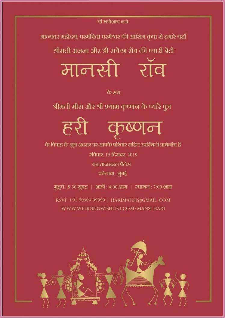 Indian Marriage Invitation Card Design In Hindi