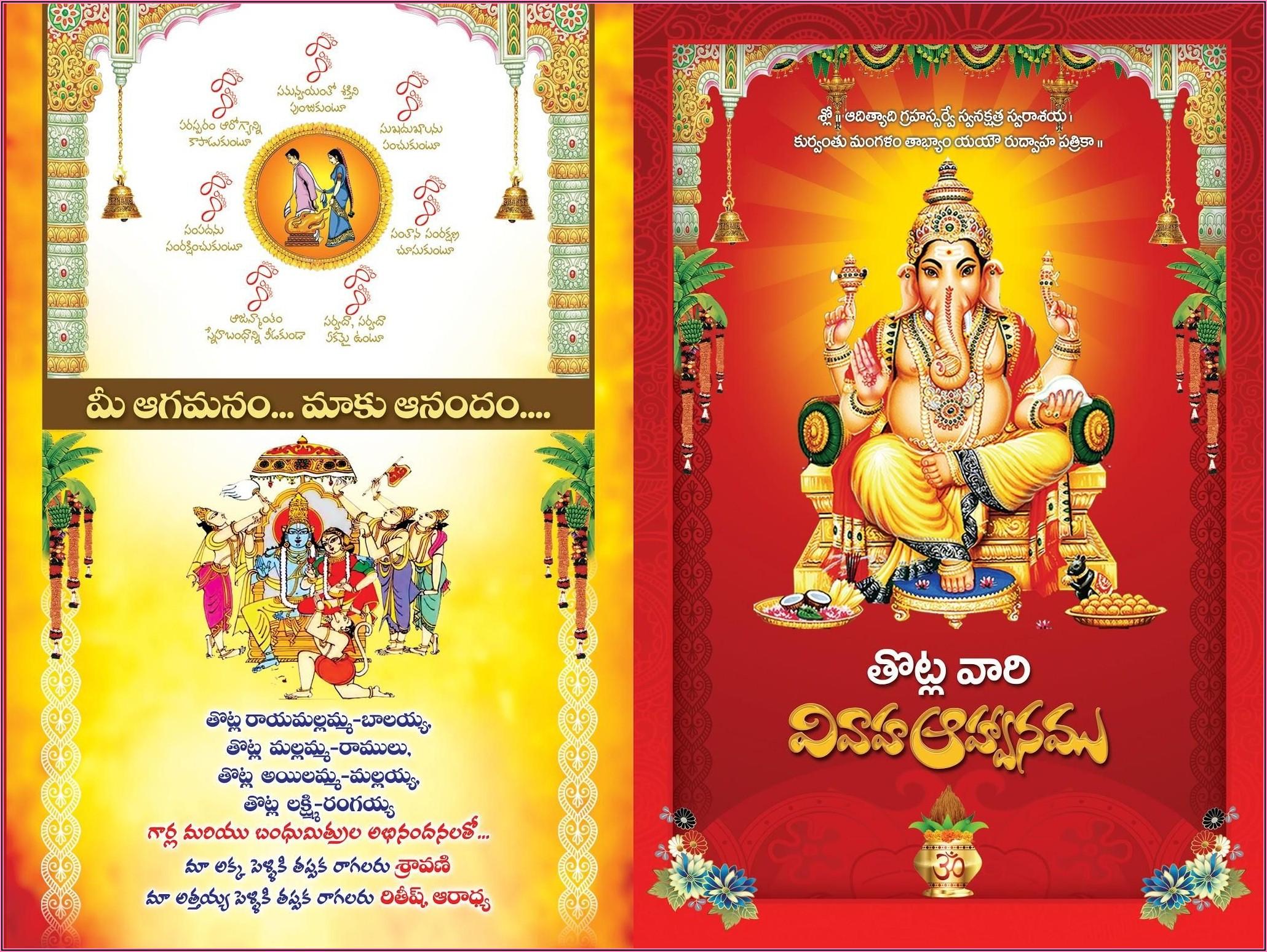 Indian Wedding Invitation Card Design Free Download