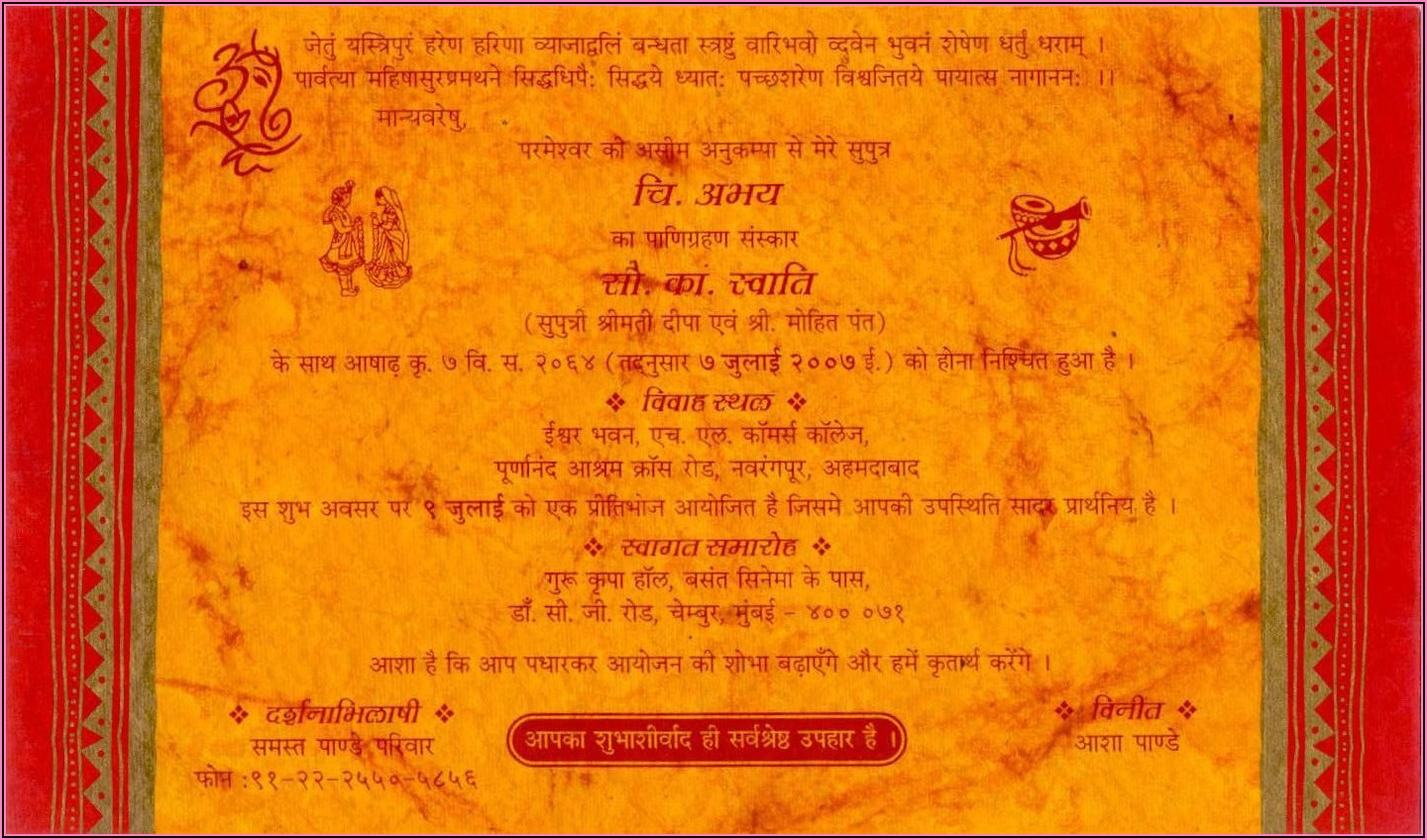 Indian Wedding Invitation Card Format In Hindi