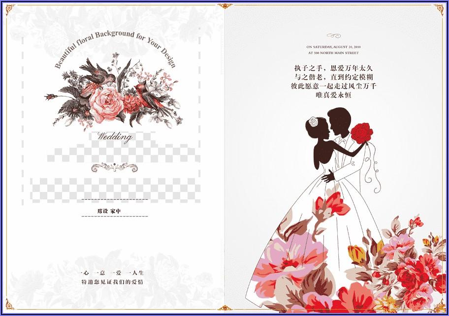 Wedding Invitation Card Background Design Hd Png