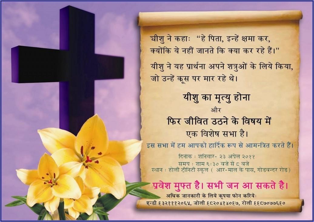 Birthday Invitation Wording Samples In Hindi
