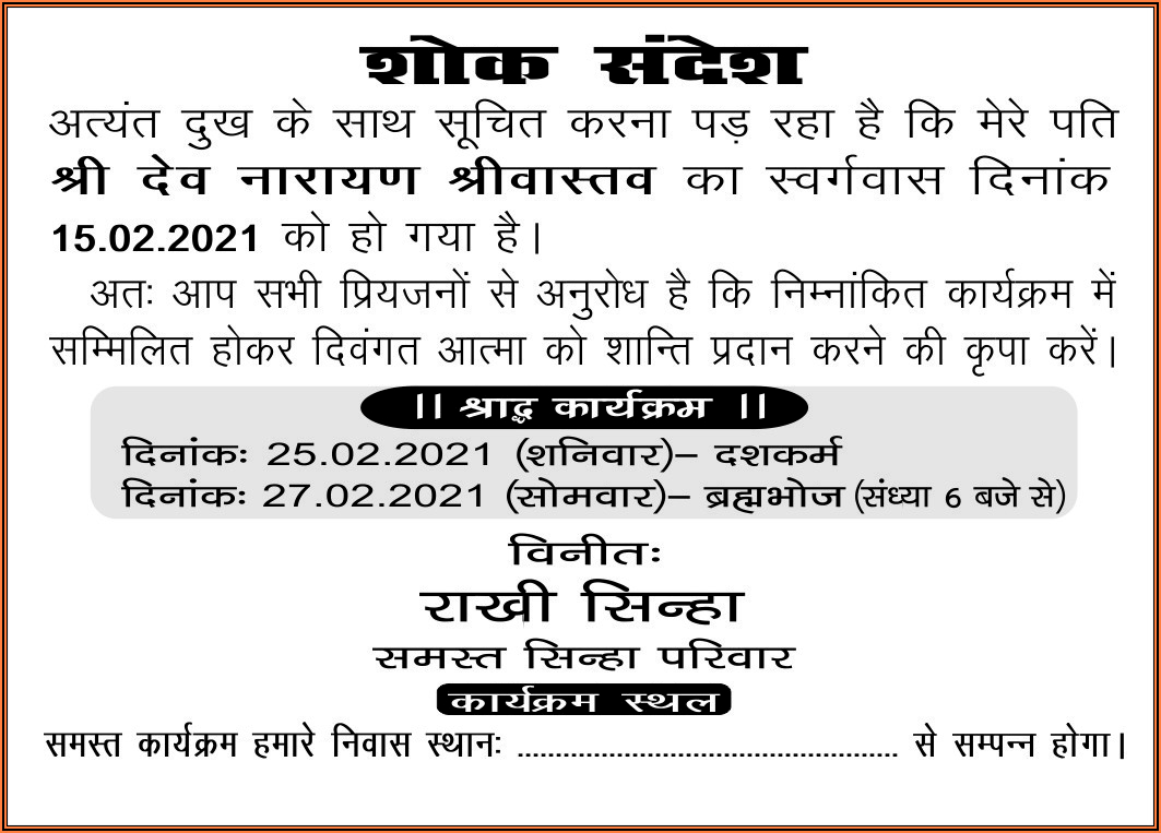 Death Announcement Template In Hindi