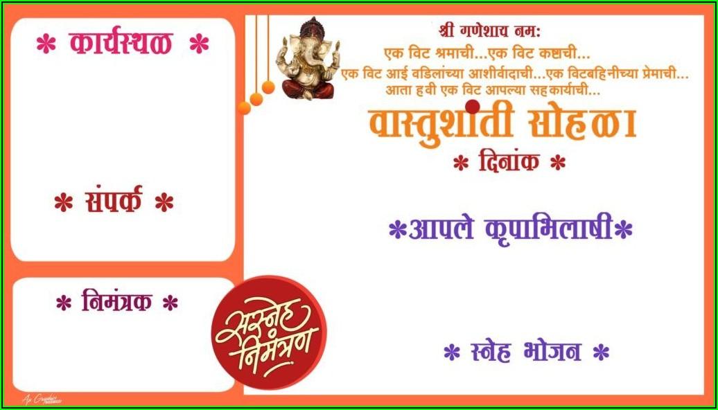Housewarming Invitation Template In Marathi
