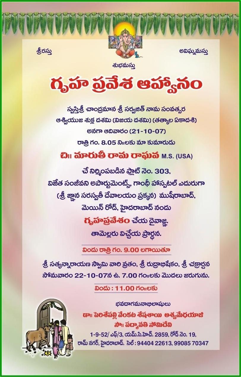 Housewarming Invitation Template Telugu
