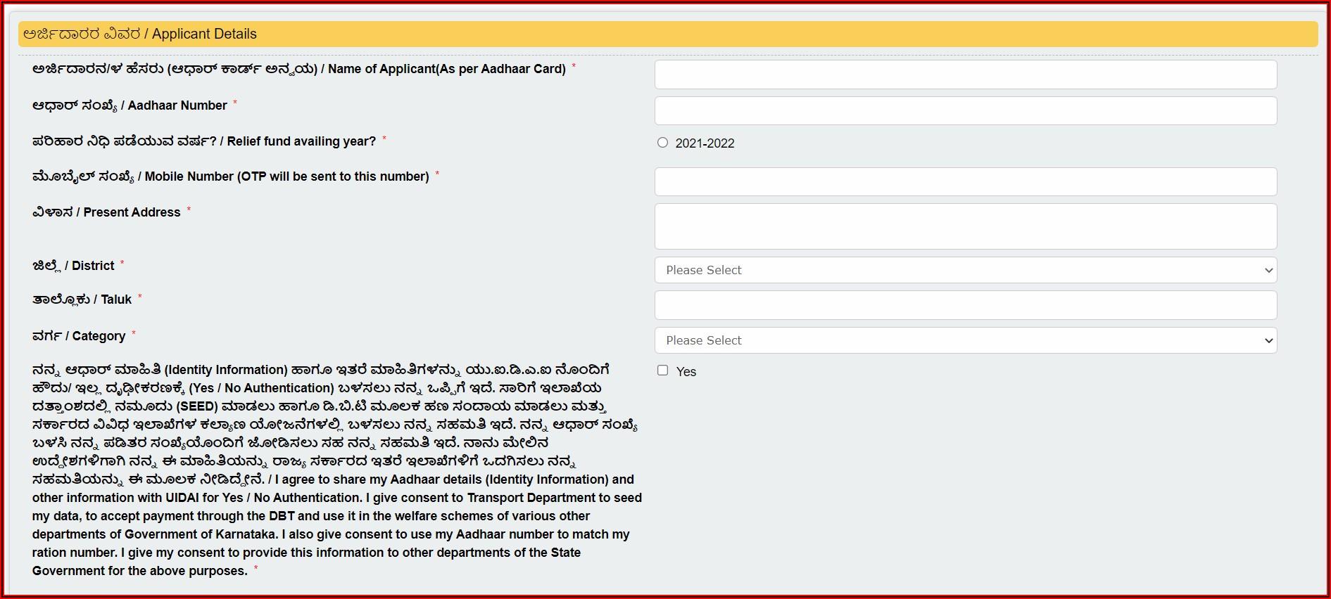 Taxi Driver 5000 Application Form