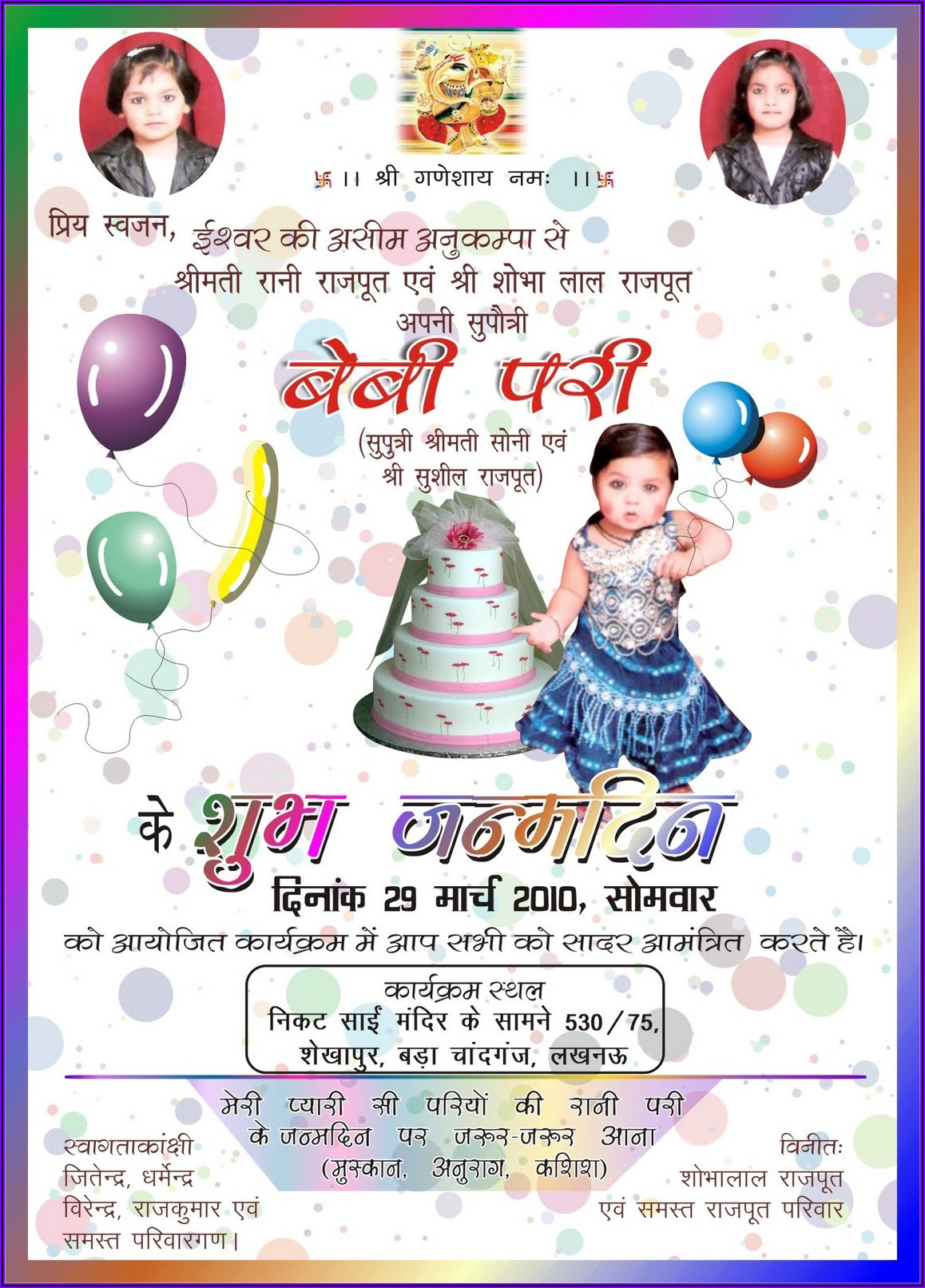 1st Birthday Invitation Message For Baby Boy In Hindi