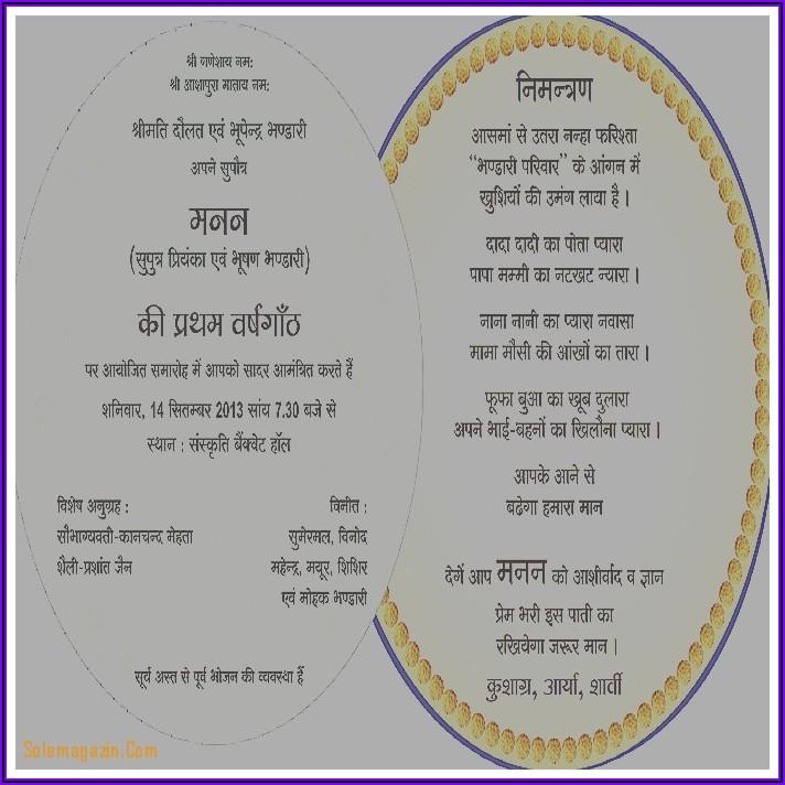 1st Birthday Invitation Wording In Hindi