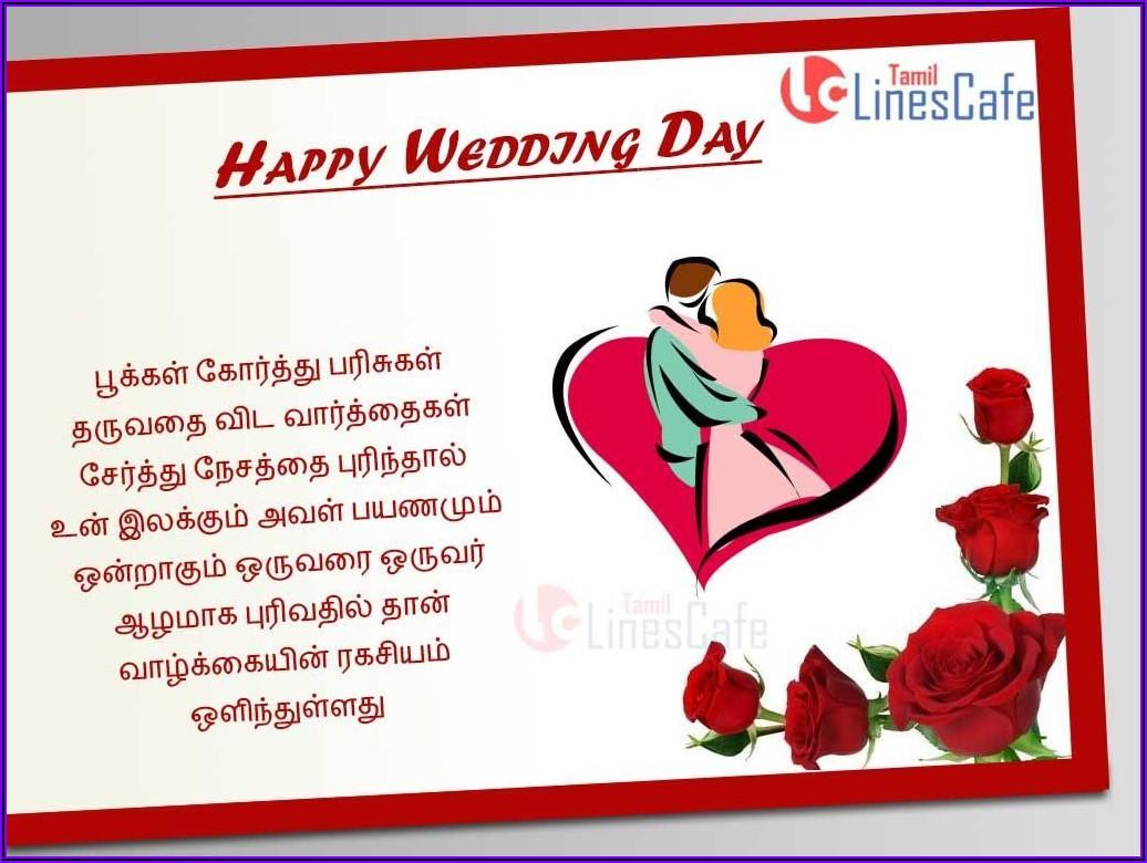 21st Birthday Invitation Quotes In Tamil