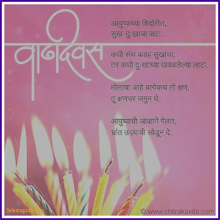 2nd Birthday Invitation Message In Marathi