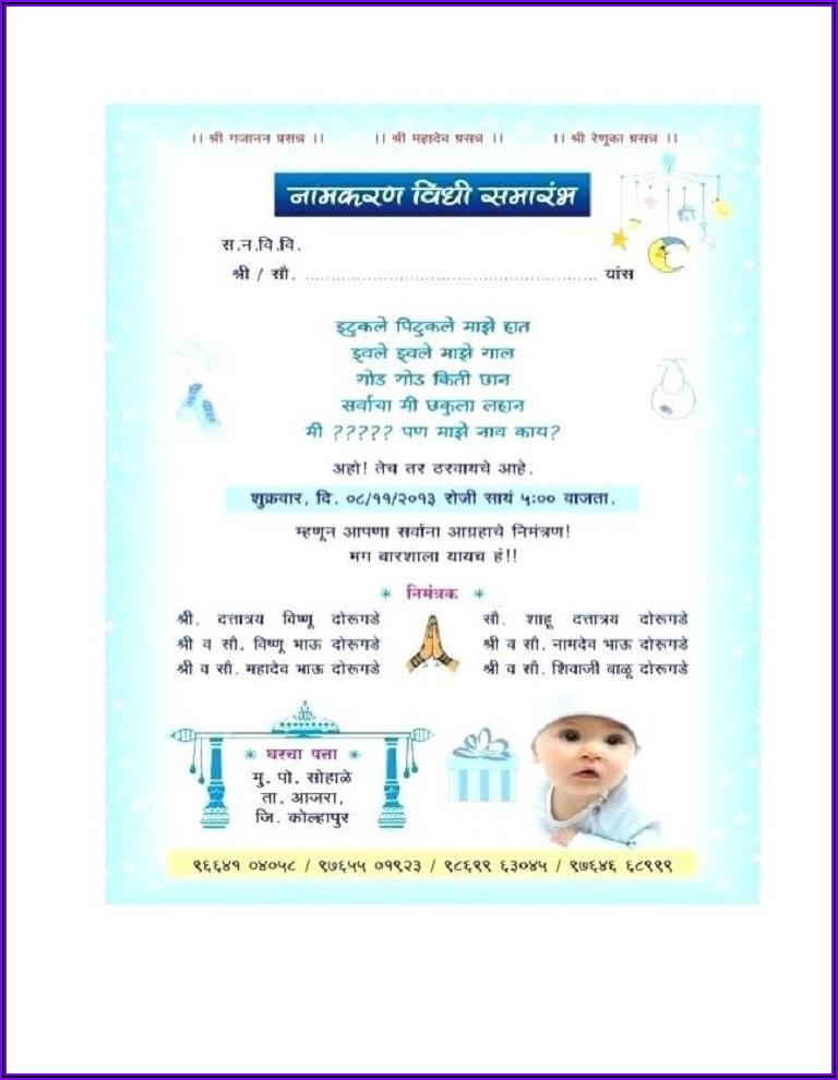 Birthday Invitation Wording In Marathi