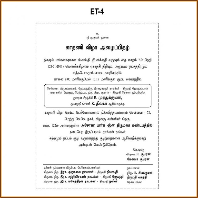 Christian House Warming Ceremony Invitation Wordings In Tamil
